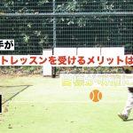 ジュニアテニスでプライベートレッスンを受けるメリット「目標の明確化です」