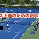 ダブルステニスで上達するためのコツ、ポイントまとめ