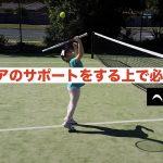 テニスでジュニアの上達をサポートをする上で必要な事【プランの一貫性です】