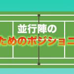 ダブルスでの相手に応じた正しいポジショニング【中級テニス】