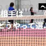 テニスで上達するための練習相手の選び方『結論、練習目的の一致』