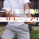 テニス上達に必須のチューブトレーニングの順序と内容