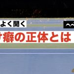 テニスでの「負け癖」は本当にあるのか?
