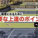 【テニス上達方法】上級者になるために練習で必要なこと