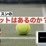 テニスの出張レッスンメリット【出張してみて感じたこと】
