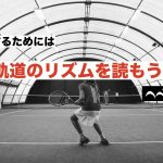 テニスの上達にはリズムが重要!【軌道がポイントです】