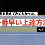 テニス初心者を教えてみてわかった、一番早い上達方法【早速やることが近道】