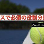ダブルステニスでは役割分担が必須!【自分の役割を知ろう】