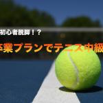 最短2週間で脱初心者「テニス初心者卒業プラン」の内容